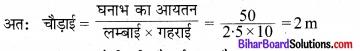 Bihar Board Class 9 Maths Solutions Chapter 13 पृष्ठीय क्षेत्रफल एवं आयतन Ex 13.5