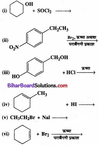 BIhar Board Class 12 Chemistry Chapter 10 हैलोऐल्केन तथा हैलोऐरीन img 5