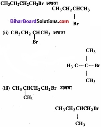 BIhar Board Class 12 Chemistry Chapter 10 हैलोऐल्केन तथा हैलोऐरीन img 8