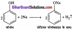 BIhar Board Class 12 Chemistry Chapter 11 ऐल्कोहॉल, फ़िनॉल एवं ईथर img-37