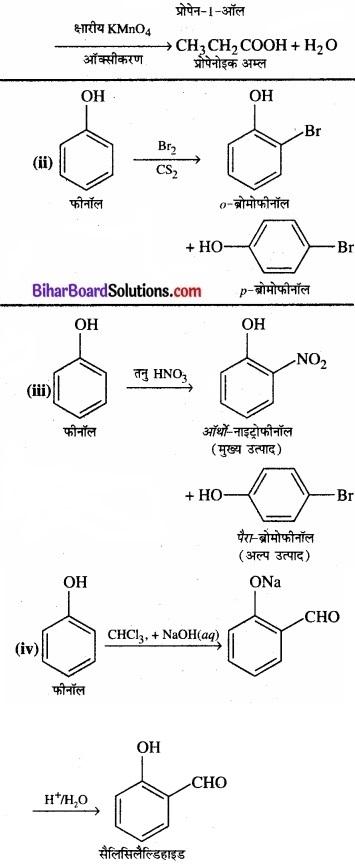 BIhar Board Class 12 Chemistry Chapter 11 ऐल्कोहॉल, फ़िनॉल एवं ईथर img-42