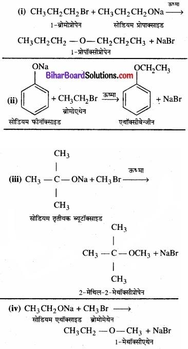BIhar Board Class 12 Chemistry Chapter 11 ऐल्कोहॉल, फ़िनॉल एवं ईथर img-51