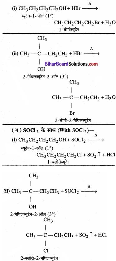 BIhar Board Class 12 Chemistry Chapter 11 ऐल्कोहॉल, फ़िनॉल एवं ईथर img-9