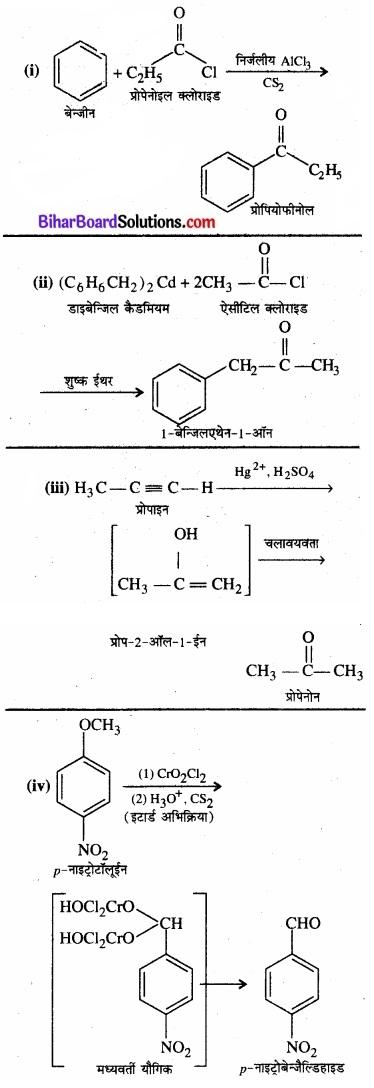 BIhar Board Class 12 Chemistry Chapter 12 ऐल्डिहाइड, कीटोन एवं कार्बोक्सिलिक अम्ल img-3
