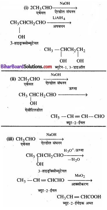 BIhar Board Class 12 Chemistry Chapter 12 ऐल्डिहाइड, कीटोन एवं कार्बोक्सिलिक अम्ल img-33
