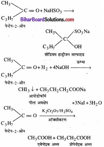 BIhar Board Class 12 Chemistry Chapter 12 ऐल्डिहाइड, कीटोन एवं कार्बोक्सिलिक अम्ल img-69