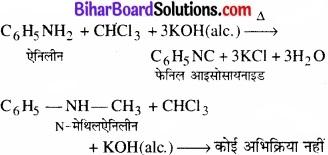 BIhar Board Class 12 Chemistry Chapter 13 ऐमीन img-15