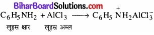BIhar Board Class 12 Chemistry Chapter 13 ऐमीन img-19