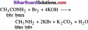 BIhar Board Class 12 Chemistry Chapter 13 ऐमीन img-28