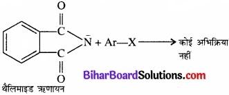 BIhar Board Class 12 Chemistry Chapter 13 ऐमीन img-41