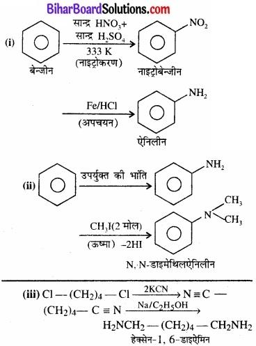 BIhar Board Class 12 Chemistry Chapter 13 ऐमीन img-5