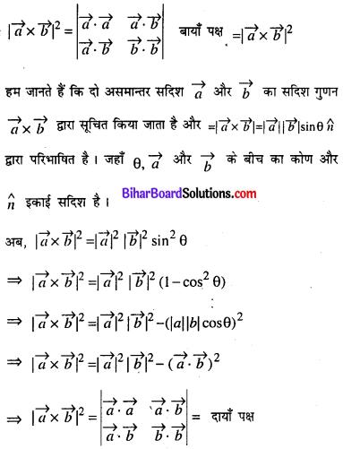 Bihar Board 12th Maths Model Question Paper 2 in Hindi SAQ Q30.1