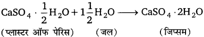 Bihar Board Class 10 Science Solutions Chapter 2 अम्ल, क्षारक एवं लवण