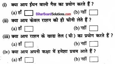 Bihar Board Class 11 Economics Chapter 2 आँकड़ों का संग्रह part - 2 img 7