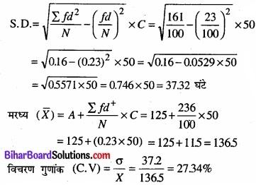 Bihar Board Class 11 Economics Chapter 6 परिक्षेपण के माप Part - 2 img 8
