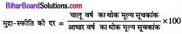 Bihar Board Class 11 Economics Chapter 8 सूचकांक Part - 2 img 16