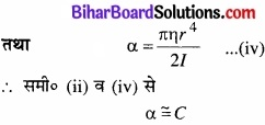 Bihar Board Class 11 Physics Chapter 14 दोलन