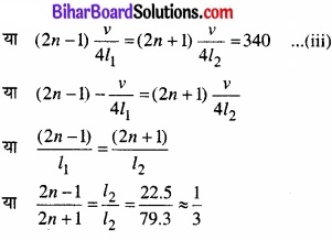 Bihar Board Class 11 Physics Chapter 15 तरंगें