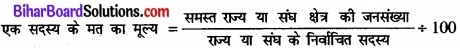 Bihar Board Class 11 Political Science Chapter 4 कार्यपालिका Part - 2 Image 2