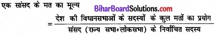 Bihar Board Class 11 Political Science Chapter 4 कार्यपालिका Part - 2 Image 3