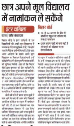 Bihar Board Inter Admission Merit List 2021