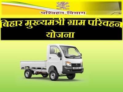 Mukhyamantri Gram Parivahan Yojana (MGPY) Online Apply