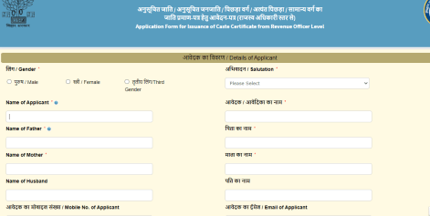 How to apply online For OBC Certificate