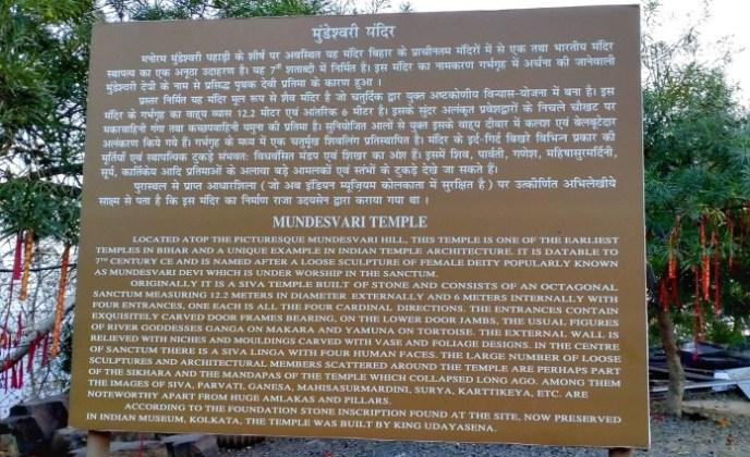 Mundeshwari Mandir