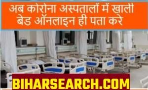 Bihar Covid Bed Availability
