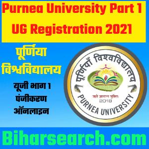 Purnea University Part 1 UG Registration 2021