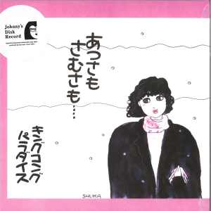 King Kong Paradise - Atsusa Mo Samusamo - STUDIOMULE16 - STUDIO MULE