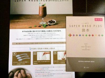 スーパー酵素プラス、パンフレット