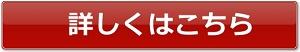 button_142_300