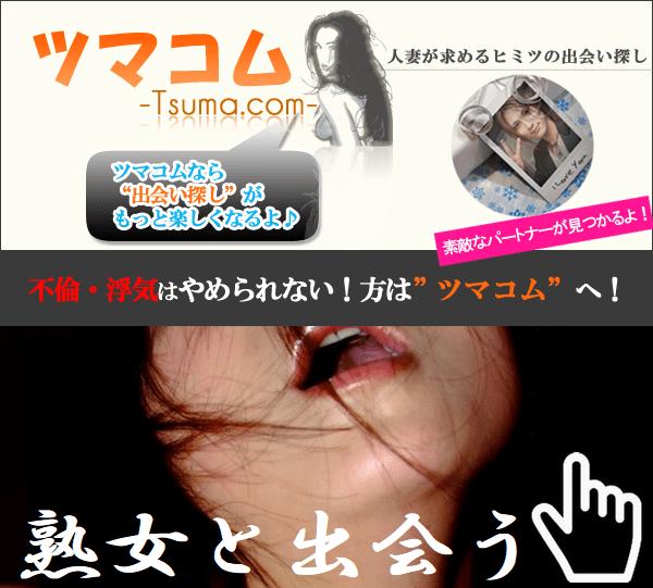 人妻・熟女専門無料出会い系サイト