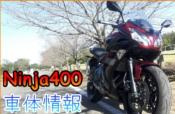 Ninja400 車体情報