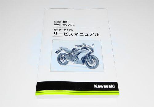 Ninja400 サービスマニュアル