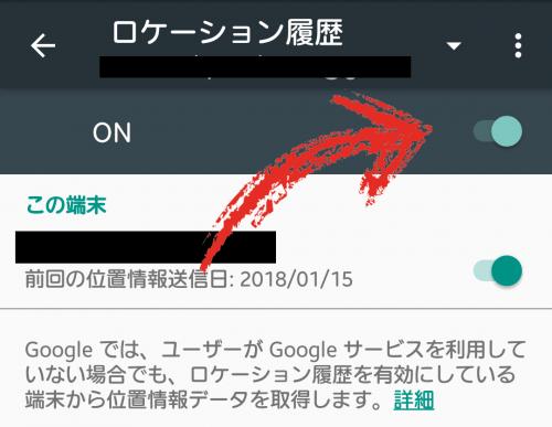 グーグルマップ ログ