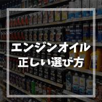 オイル選び_アイコン