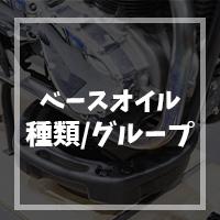 ベースオイル_アイコン