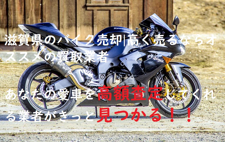 滋賀県のバイク売却 高く売るならオススメの買取業者