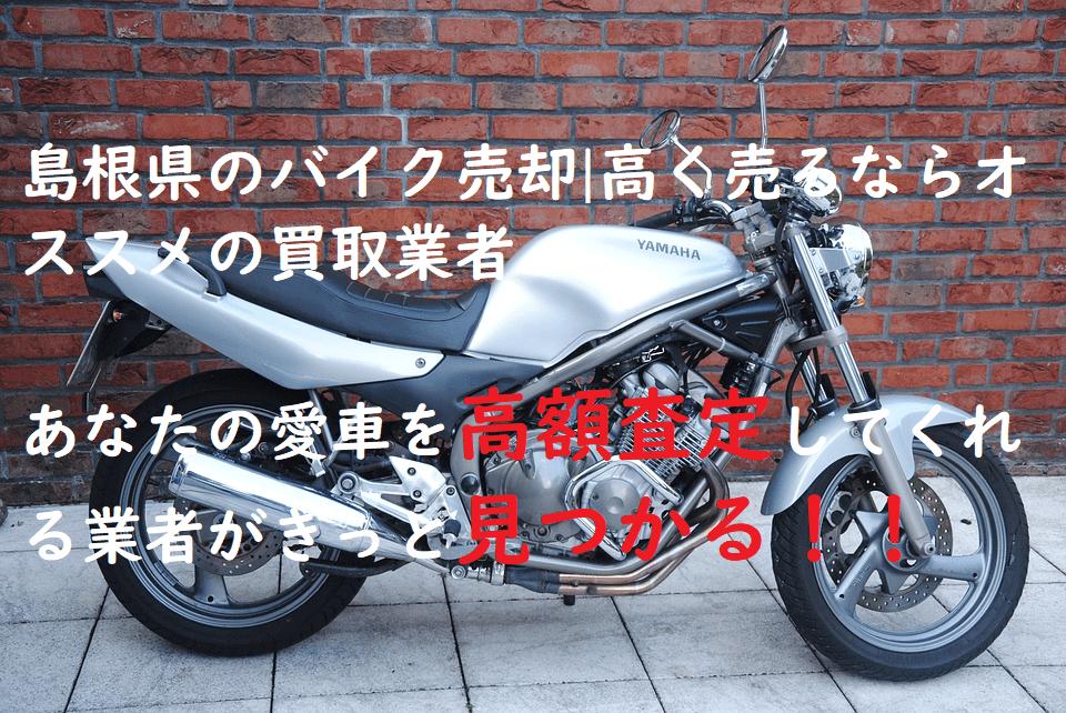 島根県のバイク売却 高く売るならオススメの買取業者