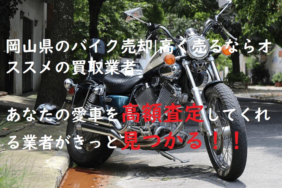 岡山県のバイク売却 高く売るならオススメの買取業者