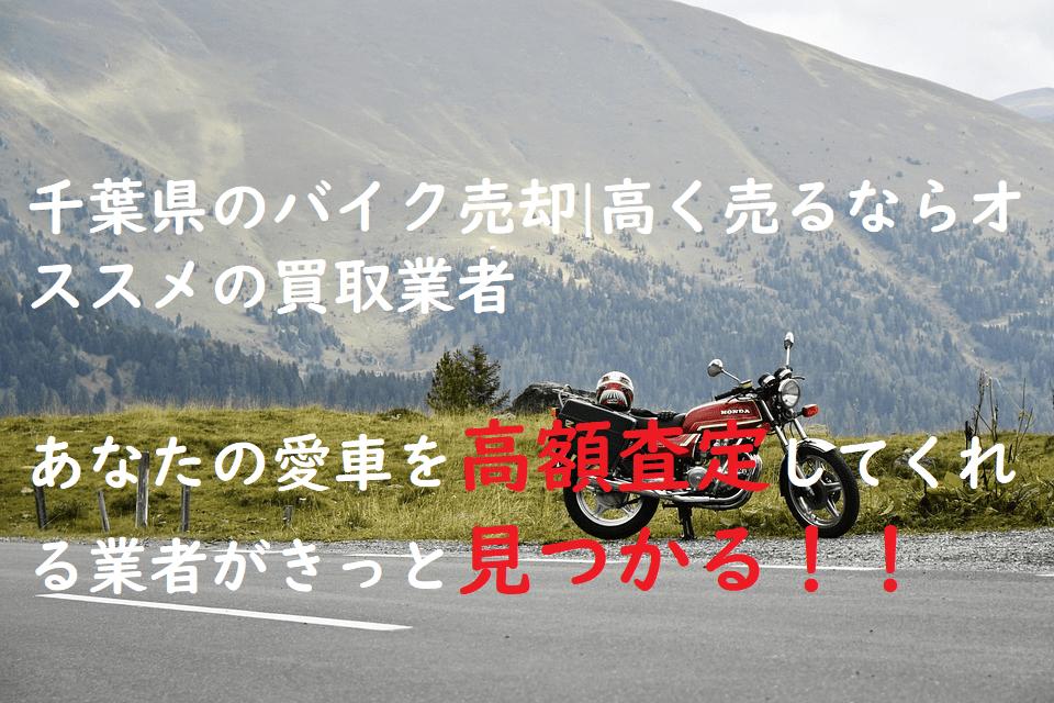 千葉県のバイク売却 高く売るならオススメの買取業者