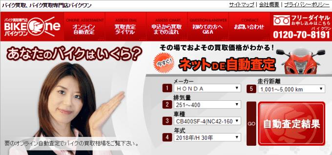 バイクワン ネットDE自動査定 CB400SF