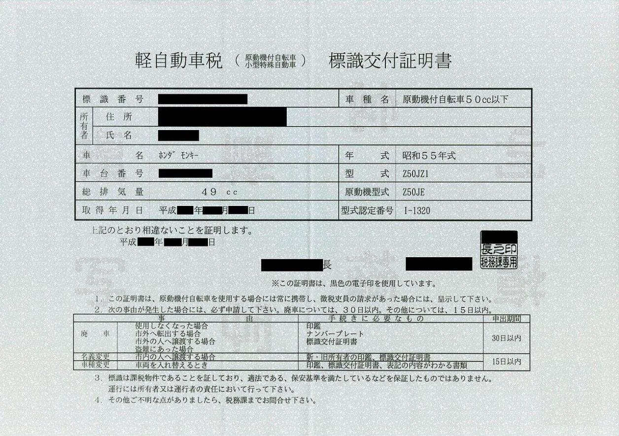 軽自動車税標識交付証明書