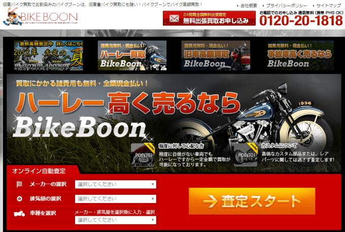 バイクブーン 公式ホームページ ハーレー