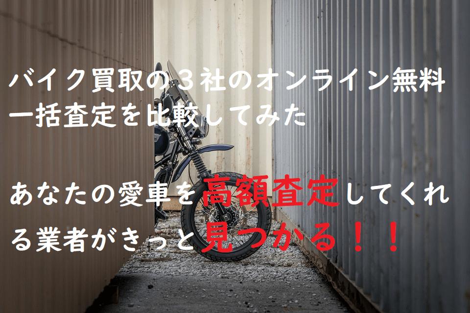 バイク買取の3社のオンライン無料一括査定を比較してみた