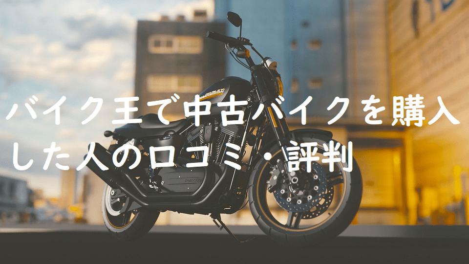 バイク王で中古バイクを購入した人の口コミ・評判