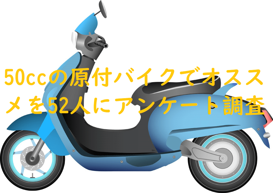 50ccの原付バイクでオススメを52人にアンケート調査