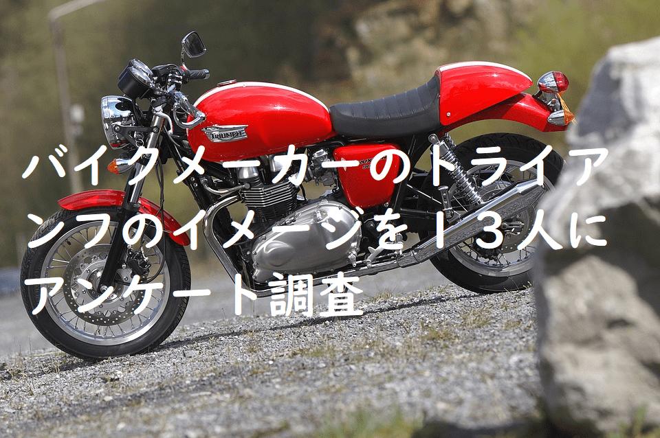 バイクメーカーのトライアンフのイメージを13人にアンケート調査
